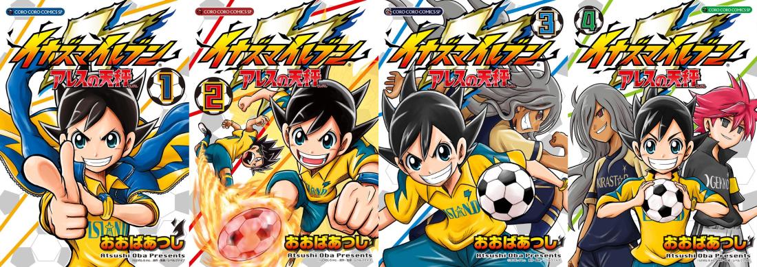 ares_manga_covers